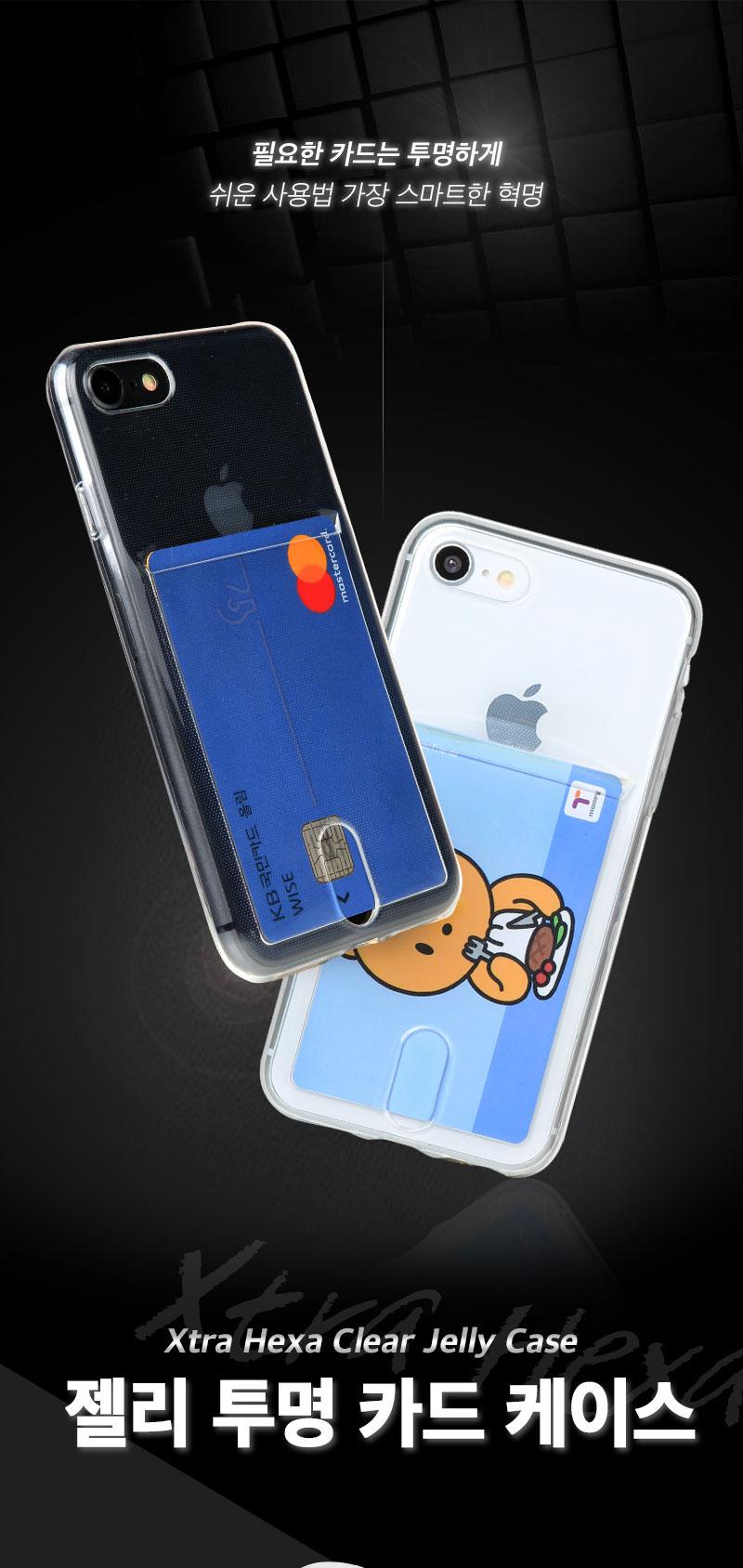 아이폰 7 플러스 8 플러스 젤리 투명 카드케이스 - 아이몰, 10,900원, 케이스, 아이폰7플러스/8플러스