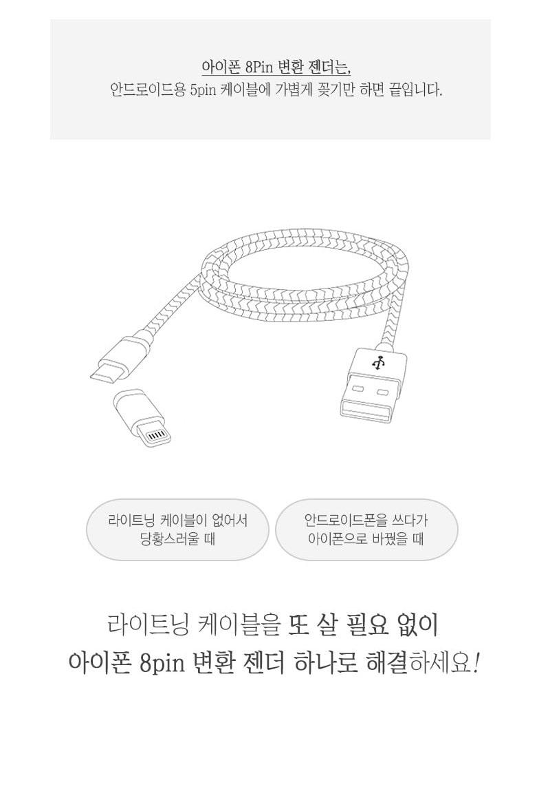 아이폰 8핀 변환 젠더 - 아이몰, 500원, 케이블, 8핀