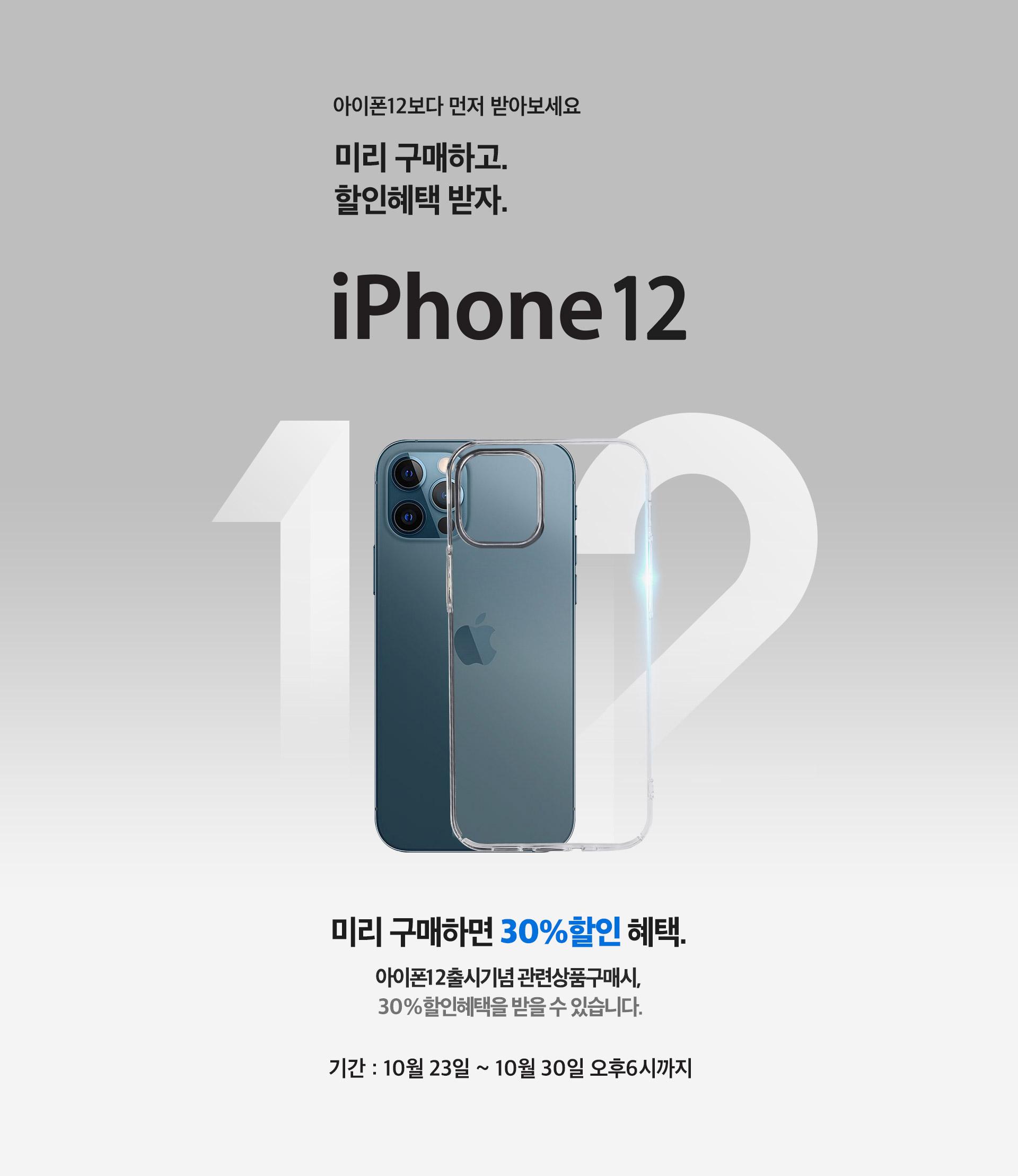 아이폰12 이벤트